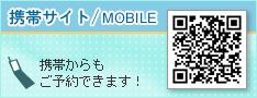 携帯サイトはこちら:QRコード