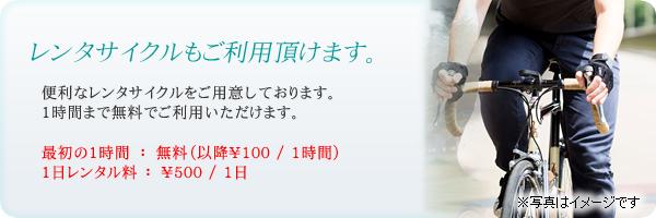 便利なレンタサイクルをご用意しております。1時間まで無料でご利用いただけます。最初の1時間:無料(以降¥100 / 1時間)1日レンタル料:¥500 / 1日