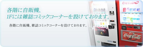 各階に自販機、1Fには雑誌コミックコーナーを設けております。