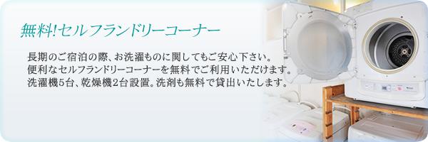 長期のご宿泊の際、お洗濯ものに関してもご安心下さい。便利なセルフランドリーコーナーを無料でご利用いただけます。洗濯機5台、乾燥機2台設置。洗剤も無料で貸出いたします。