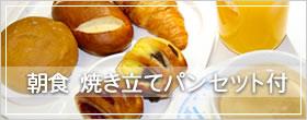 朝食コーヒーセット付