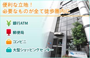 銀行・郵便局・コンビニ・大型ショッピングセンター:徒歩圏内