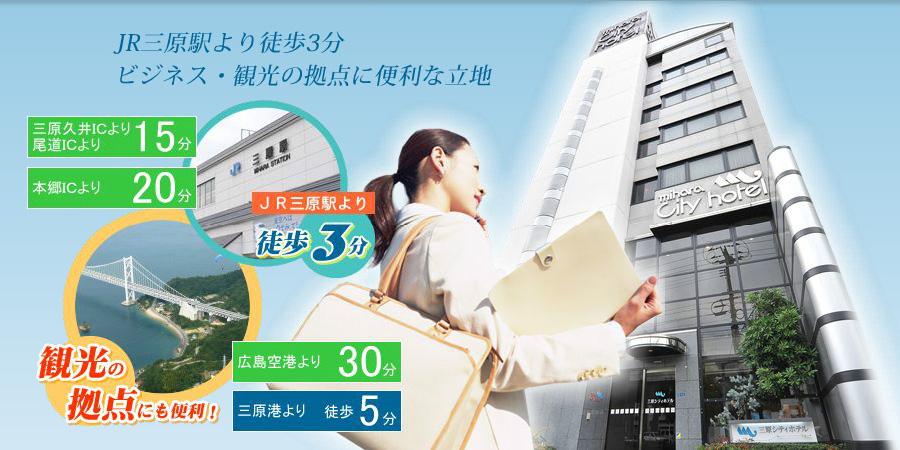三原シティホテル